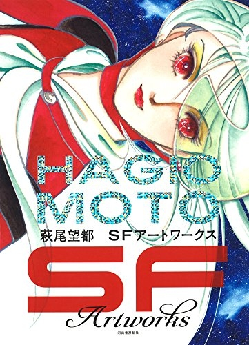 【画集】萩尾望都 SFアートワークス 漫画