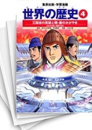 【中古】世界の歴史 (1-22巻) 漫画