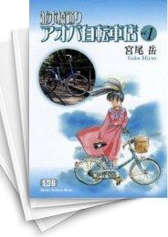 【中古】並木橋通りアオバ自転車店 [文庫版] (1-12巻) 漫画