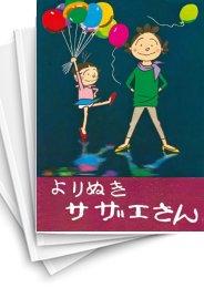 【中古】よりぬきサザエさん (1-13巻) 漫画