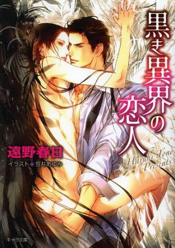【ライトノベル】黒き異界の恋人 漫画