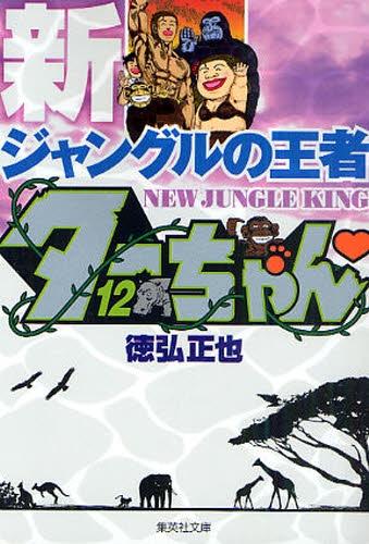 新ジャングルの王者 ターちゃん [文庫版](1-12巻 全巻) 漫画