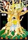 Y氏の隣人 (1-19巻 全巻) 漫画