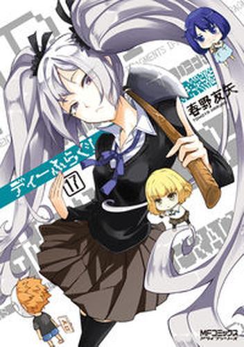 ディーふらぐ! (1-14巻 最新刊) 漫画