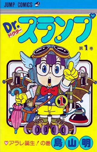 Dr.スランプ [新書版] (1-18巻 全巻) 漫画