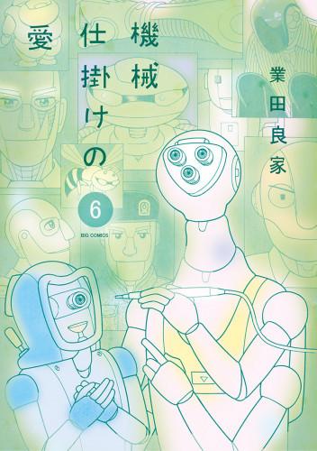 機械仕掛けの愛 漫画
