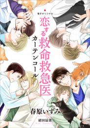 恋する救命救急医 2 冊セット最新刊まで 漫画