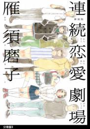新装版 連続恋愛劇場 分冊版 9 冊セット全巻 漫画