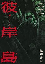 彼岸島(27) 漫画