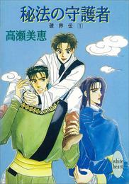 秘法の守護者 破界伝(1) 漫画