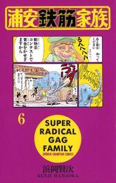 浦安鉄筋家族(6) 漫画