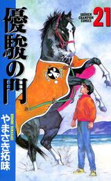 優駿の門(21) 漫画