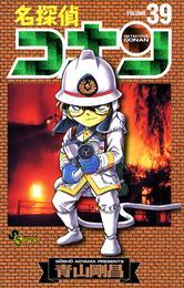 名探偵コナン(39) 漫画