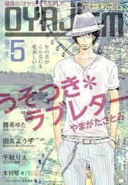 月刊オヤジズム2015年 Vol.5 漫画