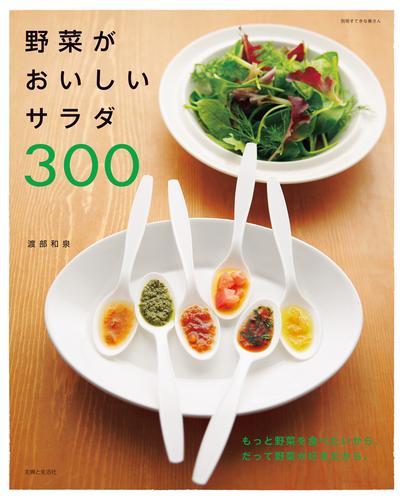 野菜がおいしいサラダ300 漫画