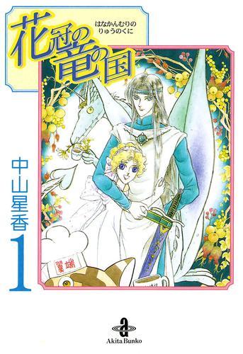 花冠の竜の国 1 漫画
