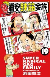 毎度!浦安鉄筋家族 19 漫画