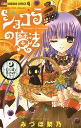 ショコラの魔法(6)~fruity flavor~ 漫画