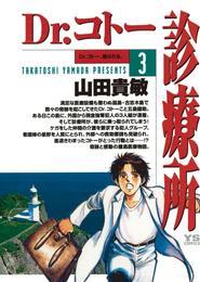 Dr.コトー診療所(3) 漫画