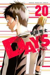 DAYS(20) 漫画