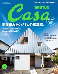 Casa BRUTUS (カーサ・ブルータス) 2015年 2月号 [家を頼みたい、21人の建築家] 漫画