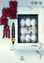 昆虫巡査(2)精霊蜻蛉の川(小学館文庫)
