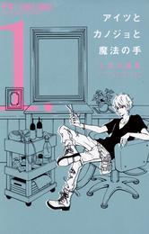 アイツとカノジョと魔法の手(1) 漫画