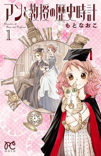 アンと教授の歴史時計 1 漫画