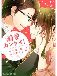溺愛カンケイ!1巻 漫画