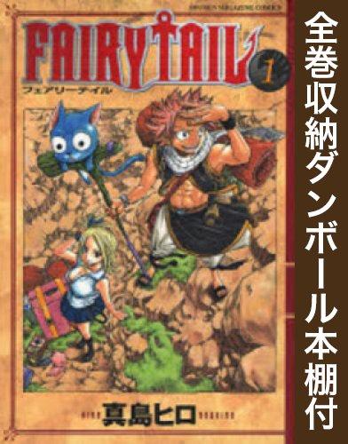 【全巻収納ダンボール本棚付】FAIRY TAIL フェアリーテイル 漫画