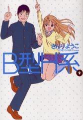 B型H系 (1-9巻 全巻) 漫画