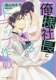 俺様社長と誘惑トラップ作戦 (1巻 最新刊)