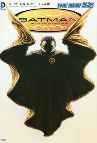 バットマン・インコーポレイテッド:ゴッサムの黄昏 漫画
