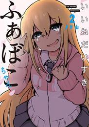 いいねだいすきふぁぼこちゃん(1-2巻 全巻)