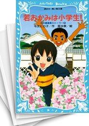 【中古】【児童書】若おかみは小学生! シリーズ (全23冊)