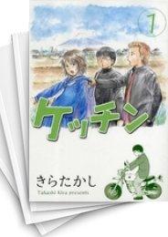 【中古】ケッチン (1-15巻) 漫画