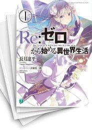 【中古】【ライトノベル】Re:ゼロから始める異世界生活 (全16冊)