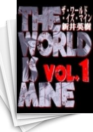 【中古】The World Is Mine (1-14巻) 漫画