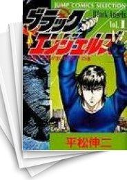 【中古】ブラックエンジェルズ (1-12巻) 漫画