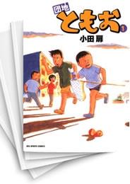 【中古】団地ともお (1-31巻) 漫画