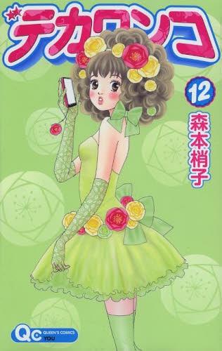 デカワンコ (1-12巻 最新刊) 漫画
