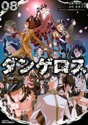 戦闘破壊学園ダンゲロス 8 冊セット全巻 漫画