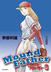 マウンドファーザー 6 冊セット全巻 漫画