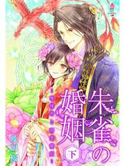 朱雀の婚姻~俺様帝と溺愛寵妃~ 2 冊セット最新刊まで 漫画