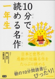 【児童書】10分で読める名作 1年生
