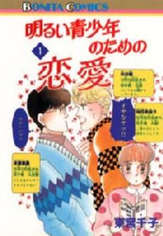 明るい青少年のための恋愛 (1-14巻 全巻) 漫画