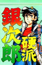 硬派銀次郎 第9巻 漫画