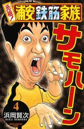 元祖! 浦安鉄筋家族 4 漫画
