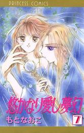 悠かなり愛し夢幻 7 漫画