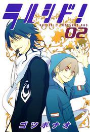 ラルシド! 2巻 漫画